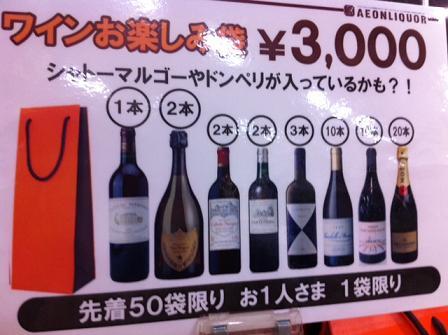 ワイン福袋1.JPG